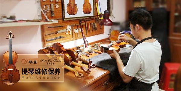 提琴维修保养 赖师傅
