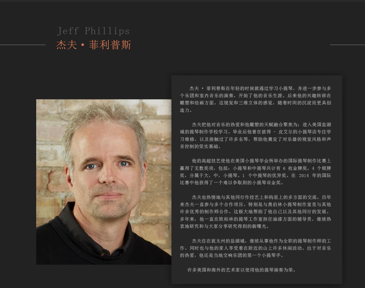 当代12位优秀小提琴制作家 杰夫·菲利普斯