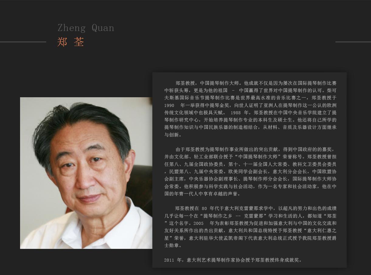 当代12位优秀小提琴制作家 郑荃