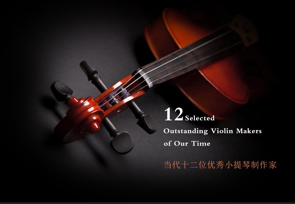 当代12位优秀小提琴制作家