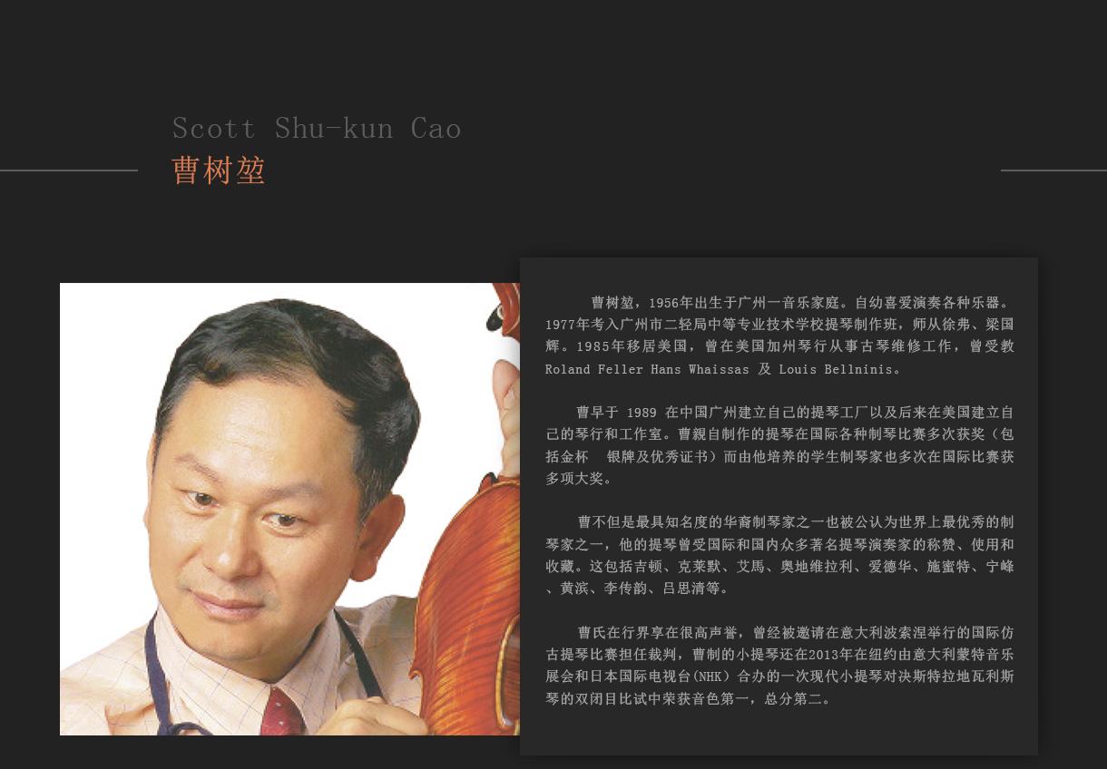 当代12位优秀小提琴制作家 曹树堃