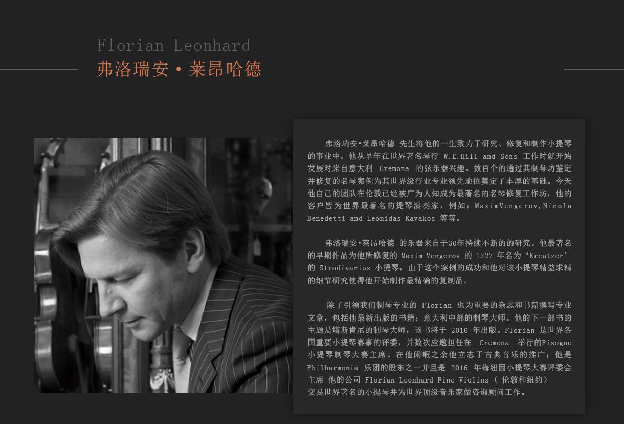 当代12位优秀小提琴制作家 弗洛瑞安·莱昂哈德