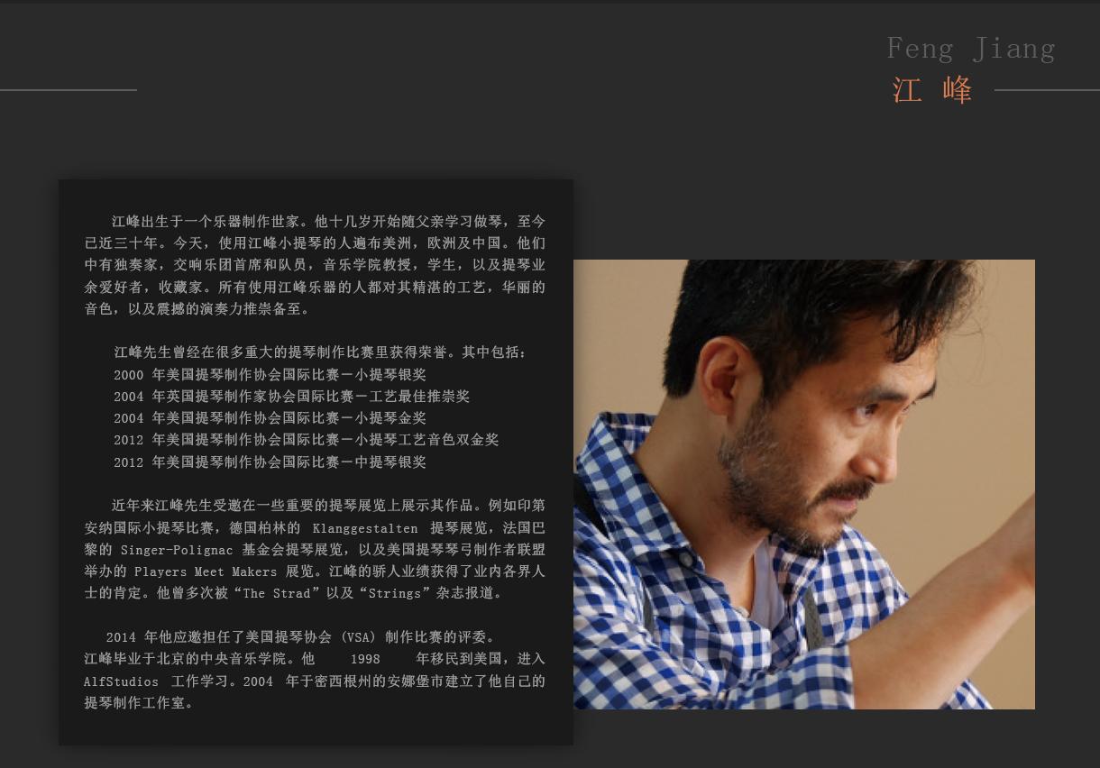 当代12位优秀小提琴制作家 江峰