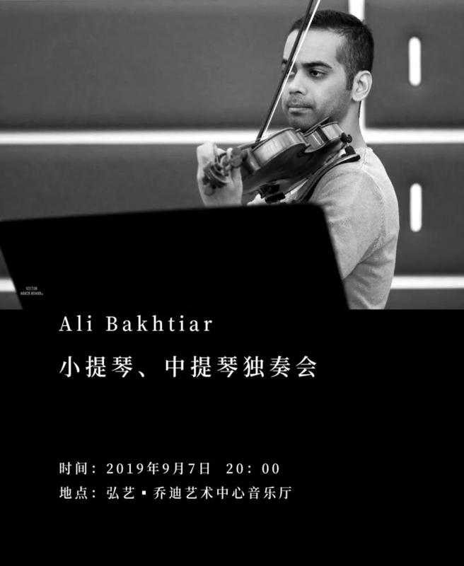 Ali 小提琴、中提琴独奏会
