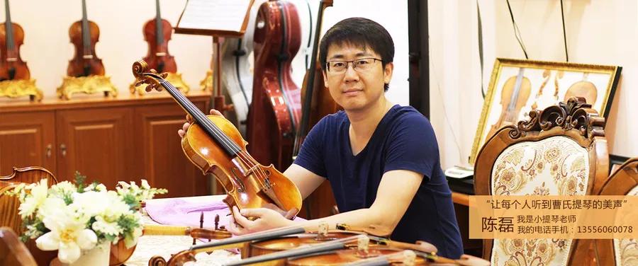 琴界网·曹氏提琴(中国)直营店 总经理 陈磊