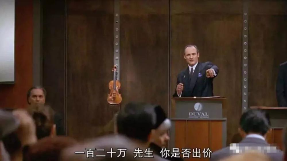 在拍卖行买琴