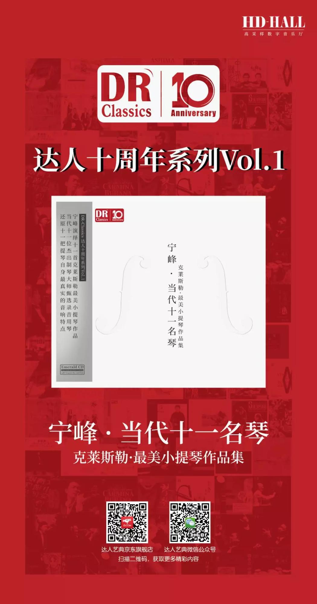 达人十周年 宁峰·当代十一名琴 克莱斯勒·最美小提琴作品集