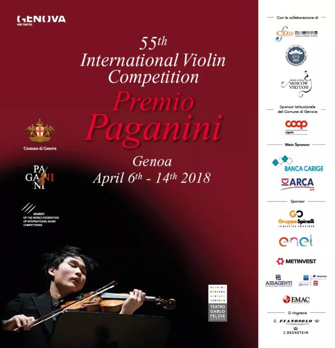 第55届帕格尼尼小提琴大赛海报