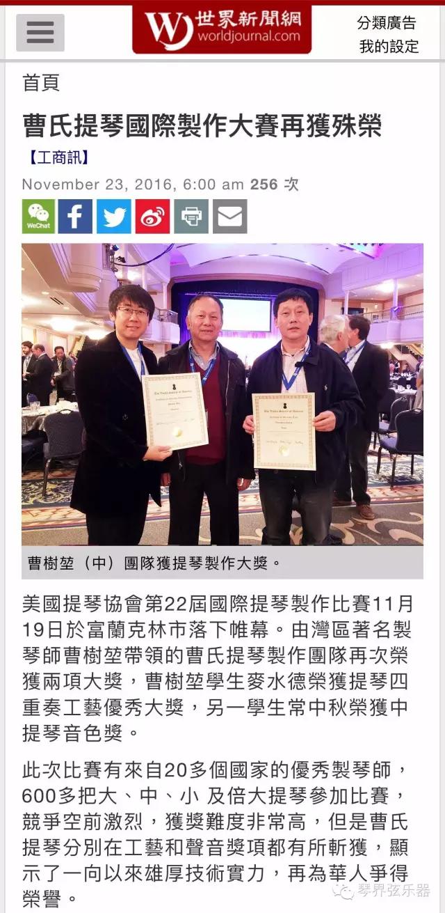 2016国际小提琴制作大赛再获殊荣