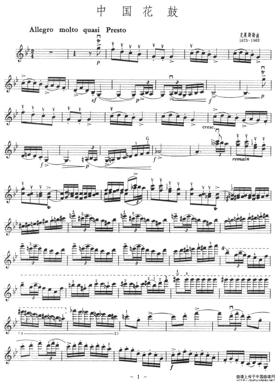 中国花鼓 曲谱